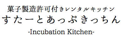 """菓子製造/飲食店営業許可付きシェアキッチン""""すたーとあっぷきっちん"""" -incubation kitchen-"""
