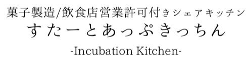 """【公式】菓子製造/飲食店営業許可付きシェアキッチン""""すたーとあっぷきっちん"""""""