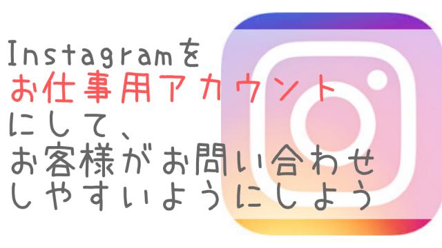 Instagramプロアカウント