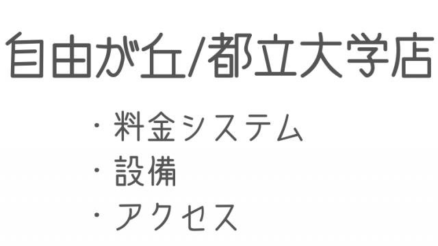 自由が丘/都立大学店