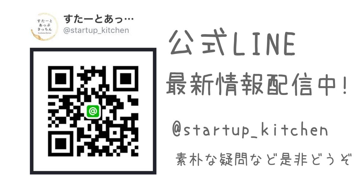 公式LINE @startup_kitchen